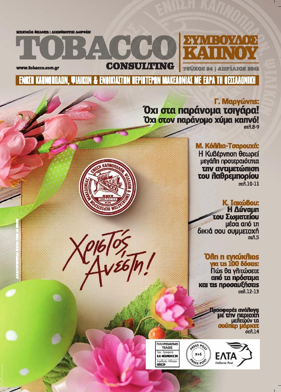 Τεύχος Απριλίου 2015