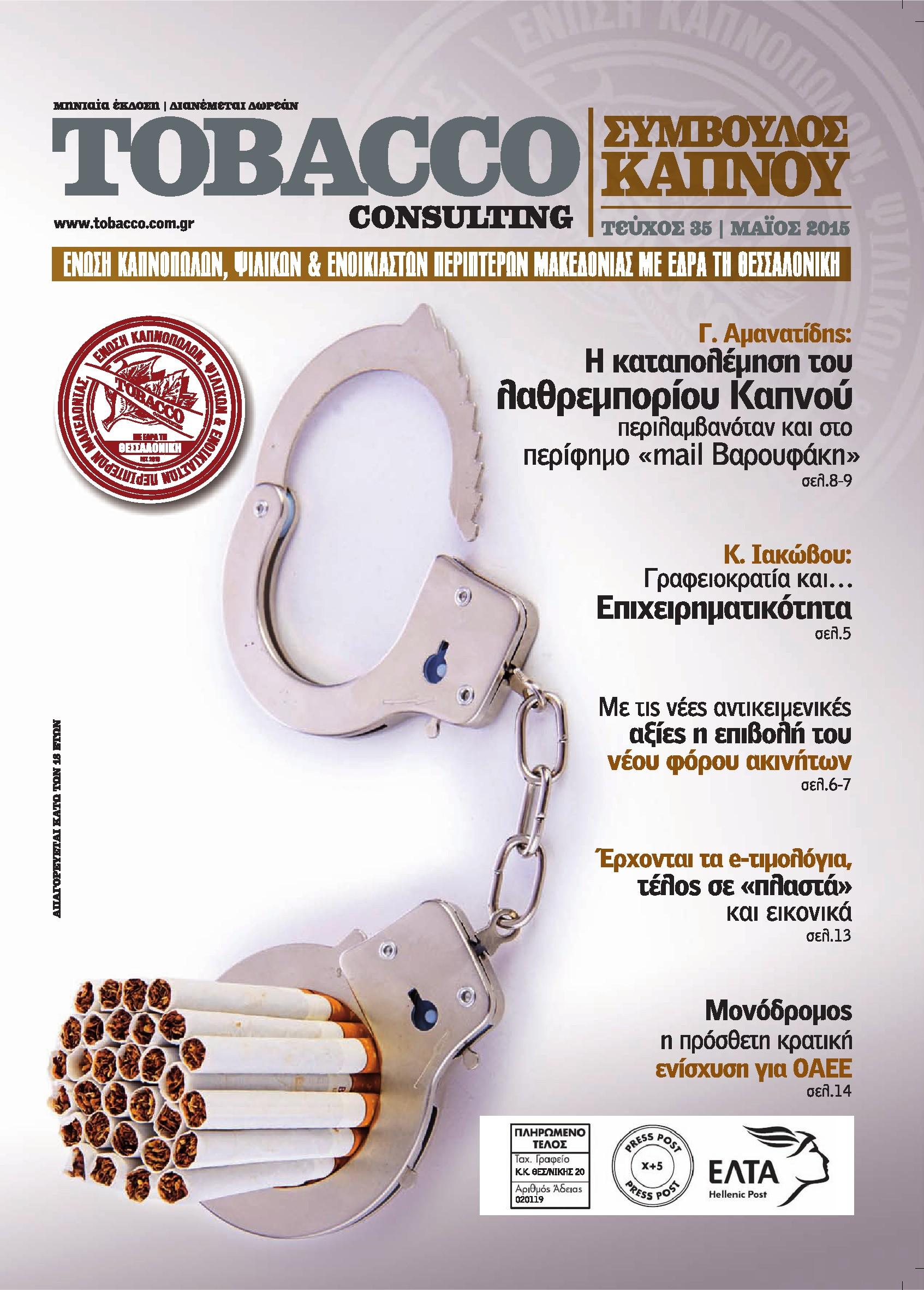 Τεύχος Μαΐου 2015