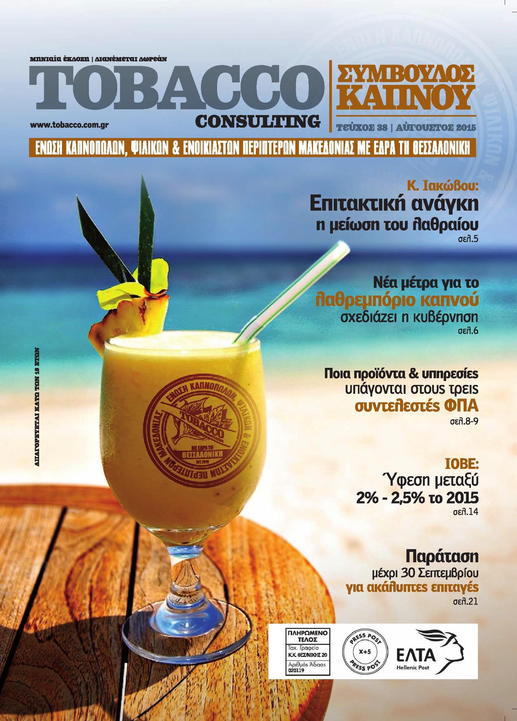 Τεύχος Αυγούστου 2015