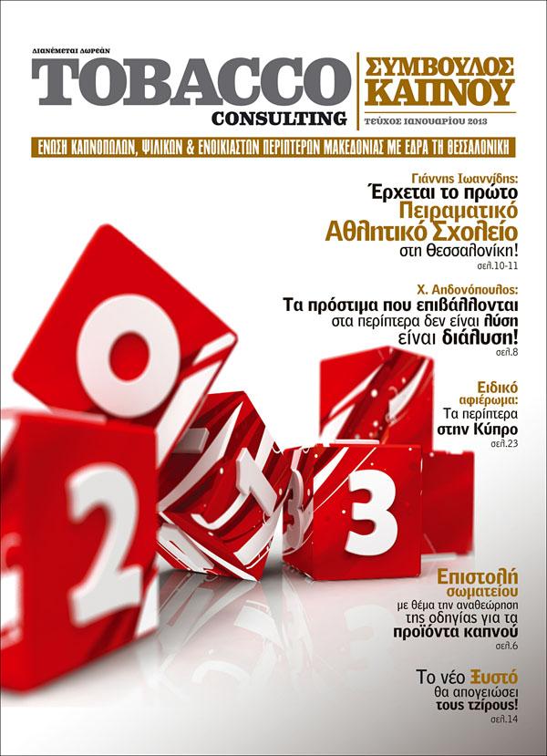 Τεύχος Ιανουαρίου 2013
