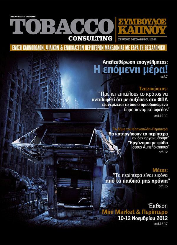 Τεύχος Οκτωβρίου 2012