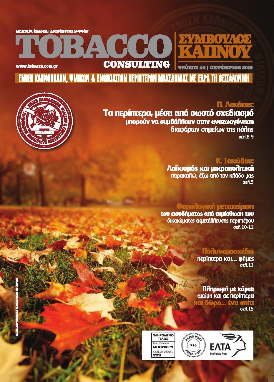 Τεύχος Οκτωβρίου 2015