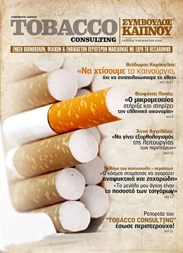 Τεύχος Νοεμβρίου 2012