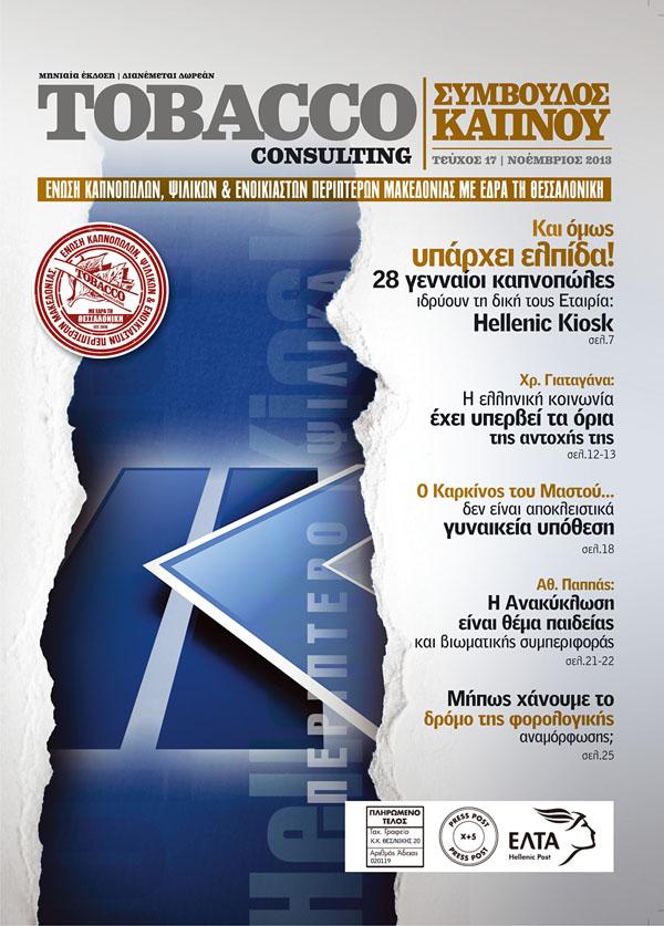 Τεύχος Νοεμβρίου 2013