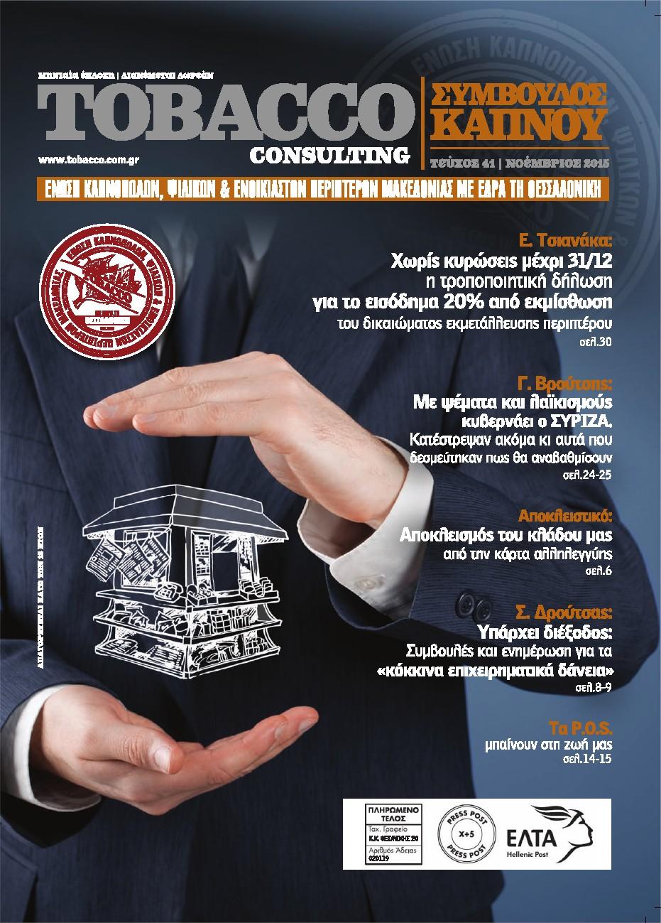 Τεύχος Νοεμβρίου 2015