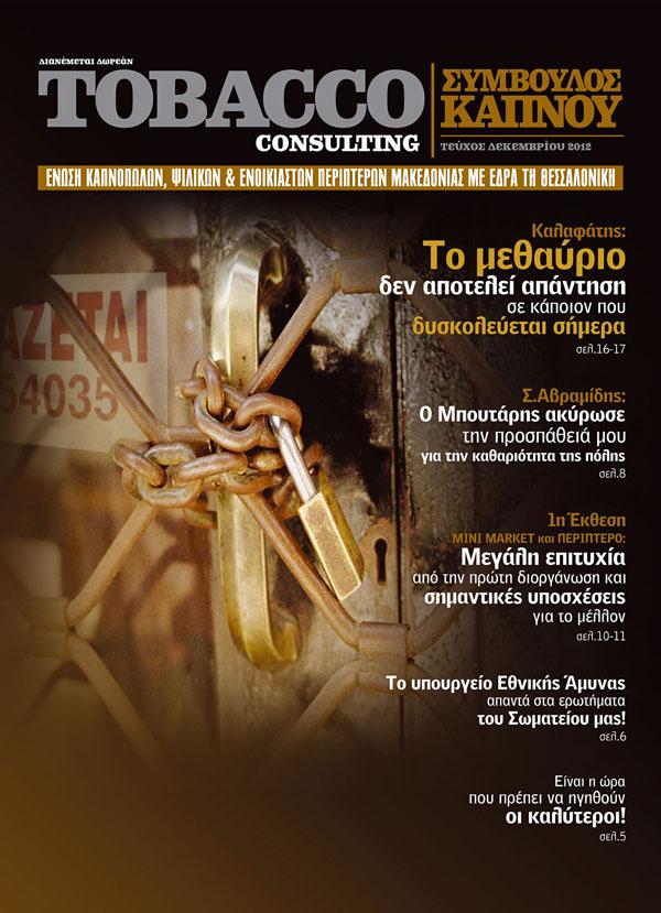 Τεύχος Δεκεμβρίου 2012