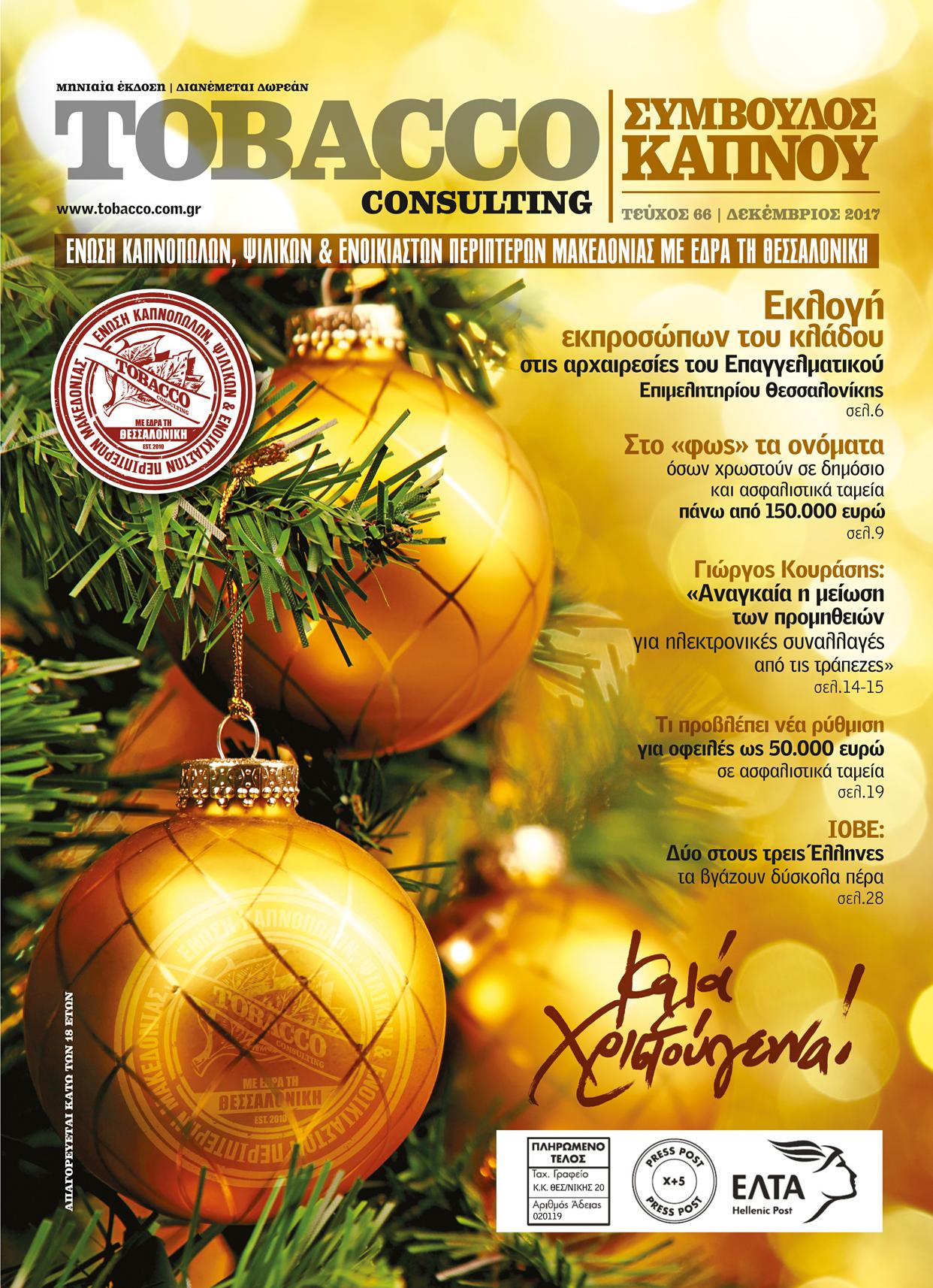 Τεύχος Δεκεμβρίου 2017