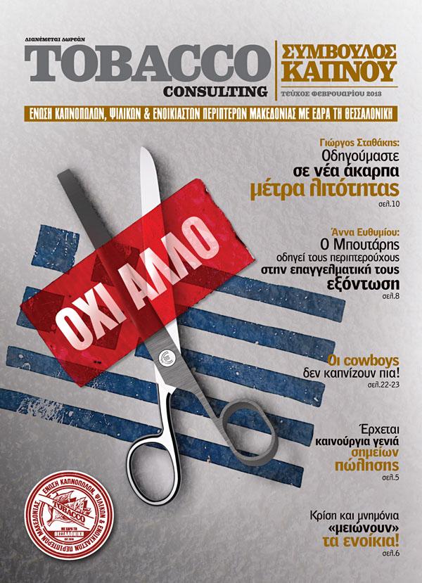 Τεύχος Φεβρουαρίου 2013