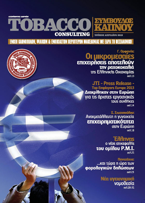 Τεύχος Απριλίου 2013