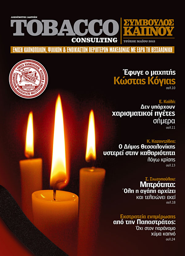 Τεύχος Μαΐου 2013