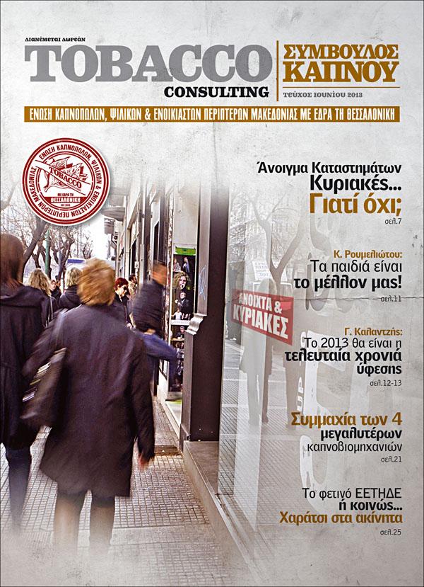Τεύχος Ιουνίου 2013