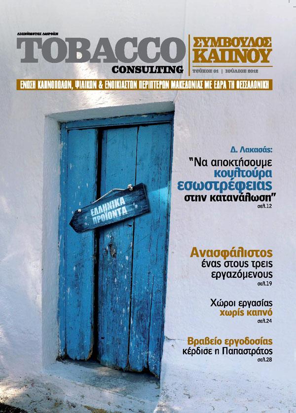 Τεύχος Ιουλίου 2012