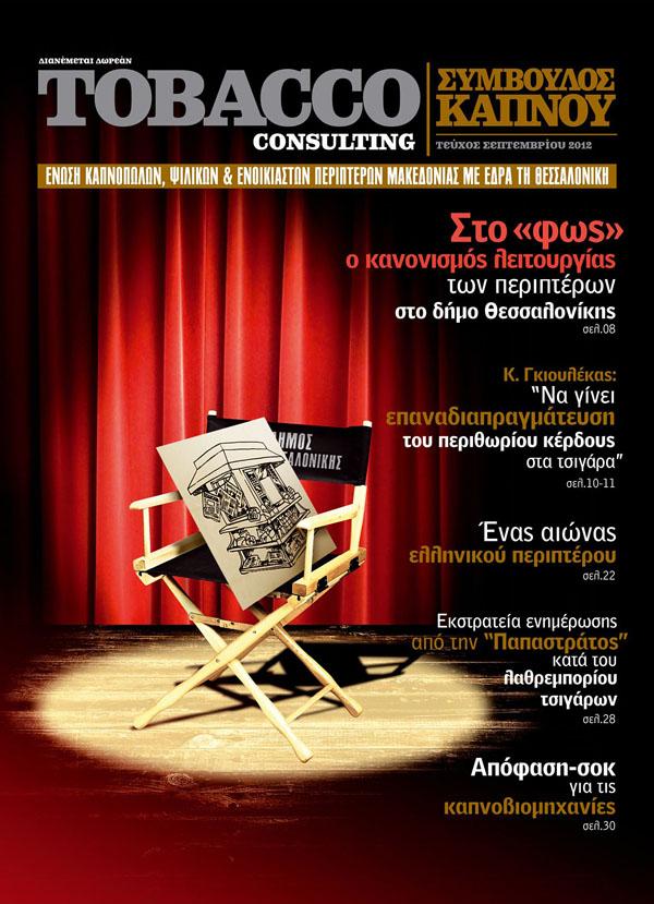 Τεύχος Σεπτεμβρίου 2012